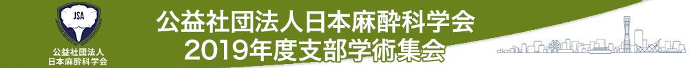 日本麻酔科学会2019年度支部学術集会