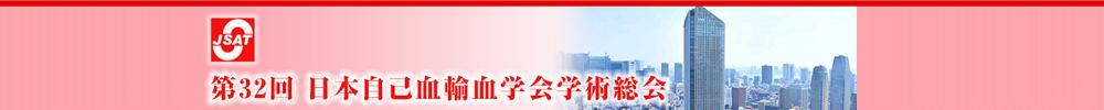 一般社団法人 日本自己血輸血学会