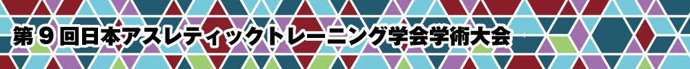 一般社団法人 日本アスレティックトレーニング学会