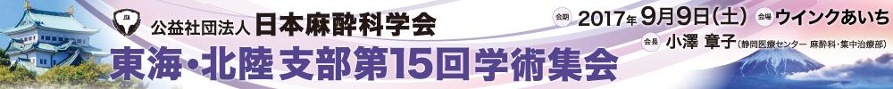 2017年度支部学術集会(東海・北陸支部第15回学術集会)