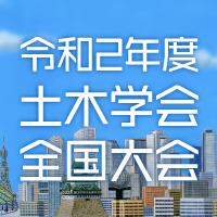 Japan Society of Civil Engineers 2020 Annual Meeting