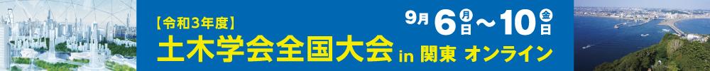 令和3年度土木学会全国大会第76回年次学術講演会