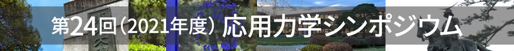 公益社団法人土木学会 応用力学委員会