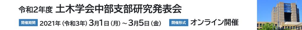 Chubu branch, Japan Society of Civil Engineers