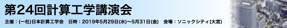 一般社団法人 日本計算工学会