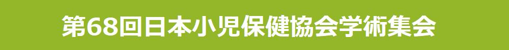日本小児保健協会