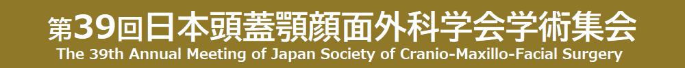 第39回日本頭蓋顎顔面外科学会学術集会