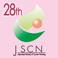 第28回日本がん看護学会学術集会