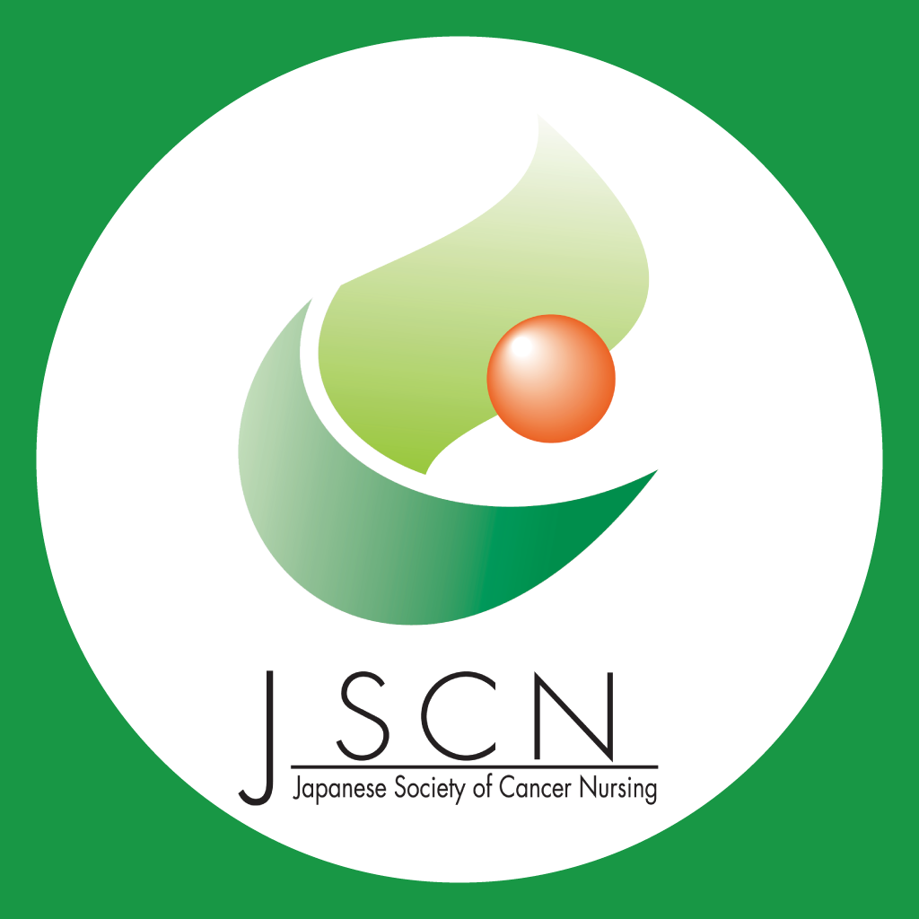第33回日本がん看護学会学術集会