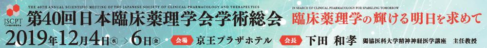 第40回日本臨床薬理学会学術総会
