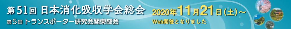 特定非営利活動法人日本消化吸収学会