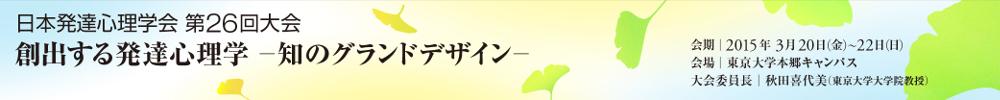 日本発達心理学会 第26回大会