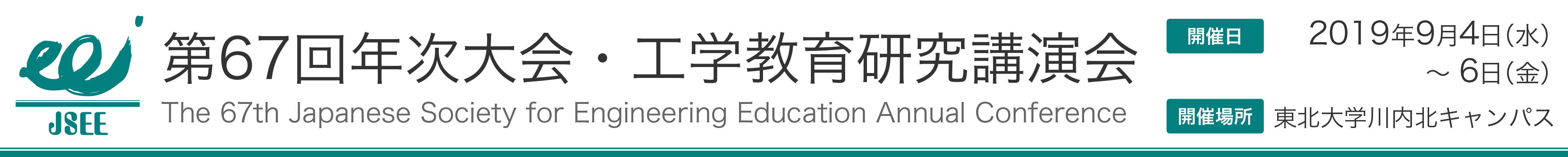 公益社団法人 日本工学教育協会