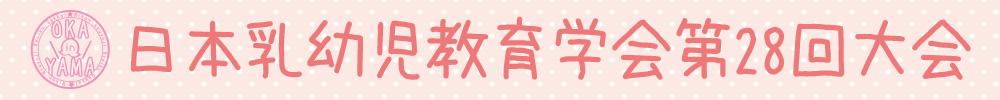 日本乳幼児教育学会