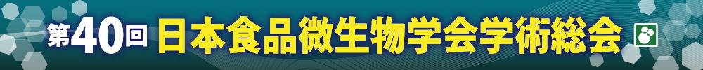 日本食品微生物学会