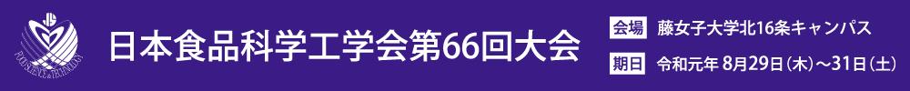 日本食品科学工学会第66回大会