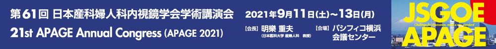 21st APAGE Annual Congress / 61th Japan Society of Gynecologic and Obstetric Endoscopy and Minimally Invasive Therapy