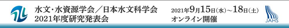 水文・水資源学会/日本水文科学会 2021年度研究発表会