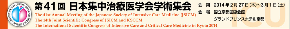 The 41st Annual Meeting of the Japanese Society of Intensive Care Medicine