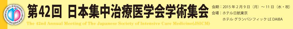 第42回日本集中治療医学会学術集会