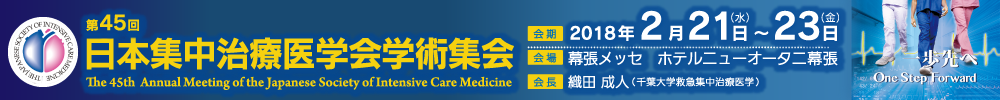 The 45th Annual Meeting of the Japanese Society of Intensive Care Medicine