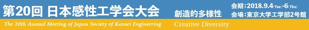 第20回日本感性工学会大会