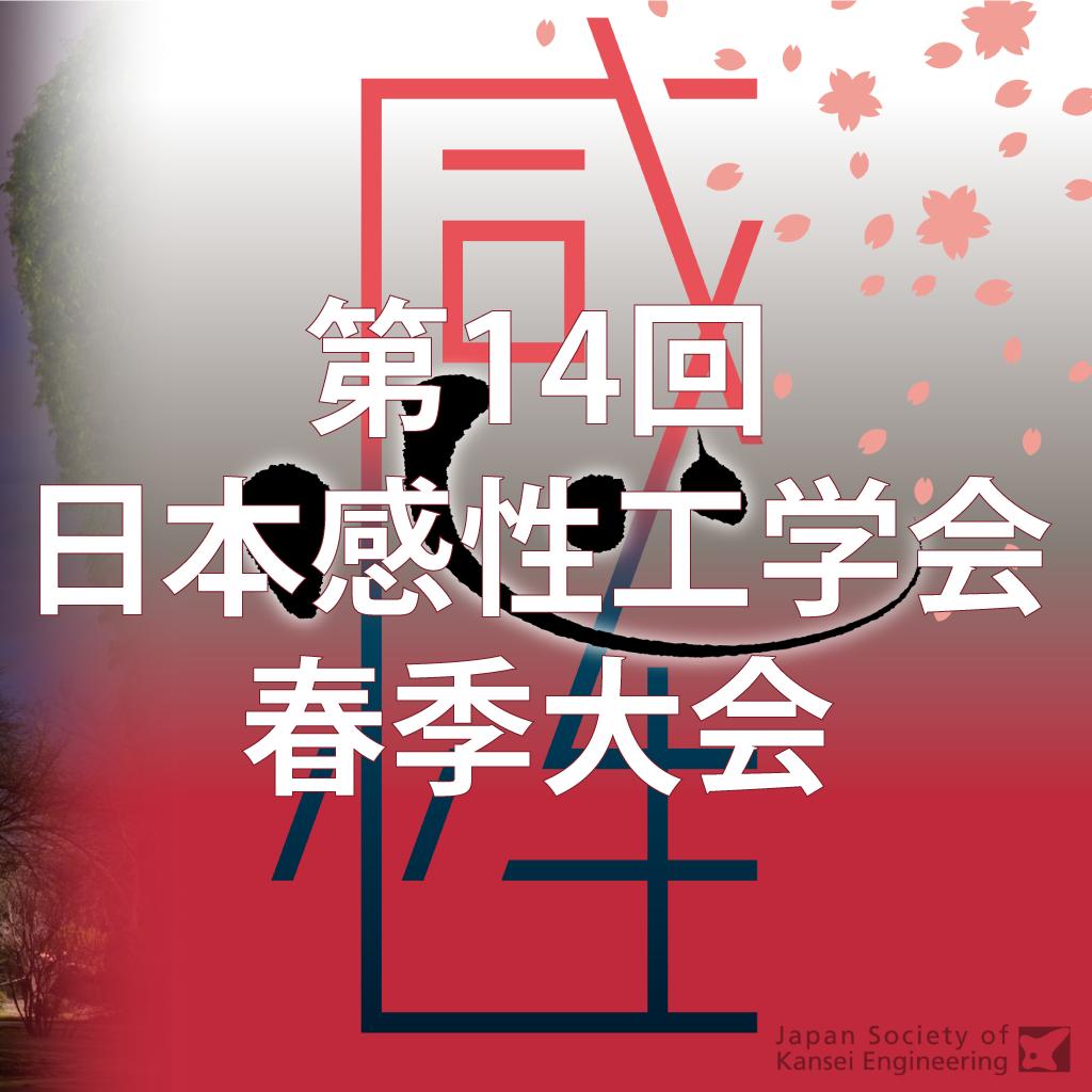 第14回日本感性工学会春季大会