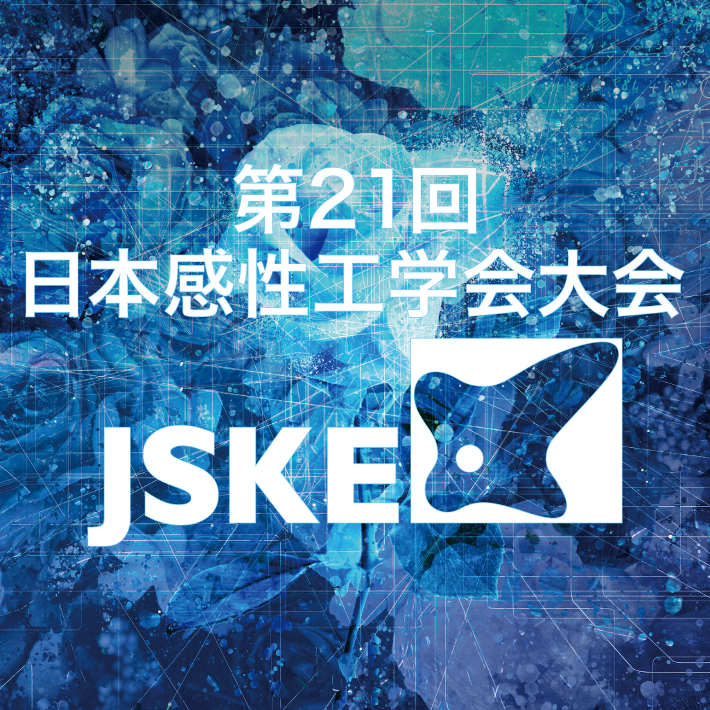 第21回日本感性工学会大会