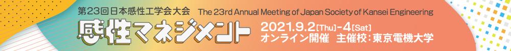 第23回日本感性工学会大会
