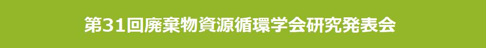 一般社団法人廃棄物資源循環学会