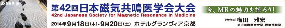第42回日本磁気共鳴医学会大会