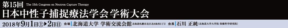 日本中性子捕捉療法学会学術大会