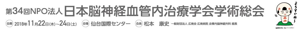 第34回NPO法人日本脳神経血管内治療学会学術総会