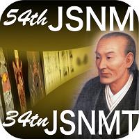 第54回 日本核医学会学術総会 / 第34回 日本核医学技術学会総会学術大会