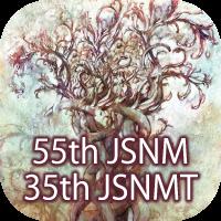 第55回日本核医学会学術総会 / 第35回日本核医学技術学会総会学術大会