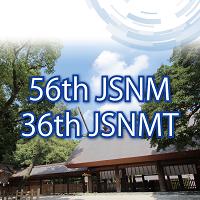 第56回日本核医学会学術総会・第36回日本核医学技術学会総会学術大会
