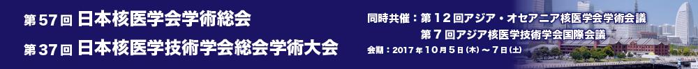 第57回日本核医学会学術総会・第37回日本核医学技術学会総会学術大会・AOCNMB2017・ASNMT2017