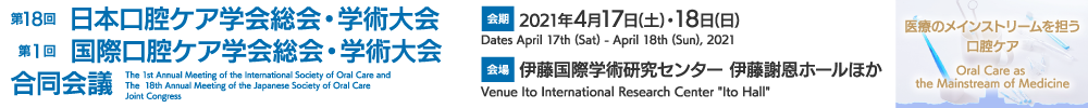 The 1st Annual Meeting of the International Society of Oral Care and The 18th Annual Meeting of the Japanese Society of Oral Care Joint Congress