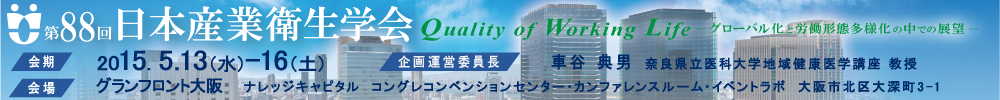 The 88th Annual Meeting of the Japan Society for Occupational Health