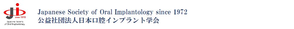 公益社団法人日本口腔インプラント学会 ケースプレゼンテーション試験申込サイト