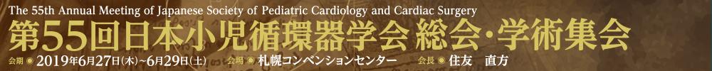 第55回日本小児循環器学会総会・学術集会
