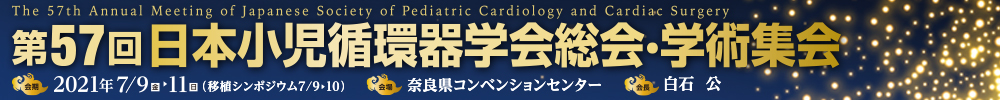 The 57th Annual Meeting of Japanese Society of Pediatric Cardiology and Cardiac Surgery