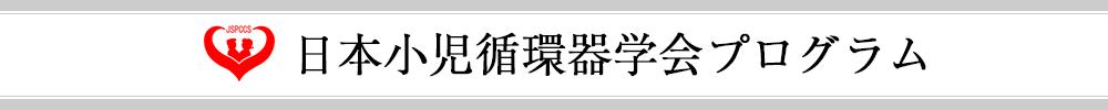 Japanese Society of Pediatric Cardiology and Cardiac Surgery