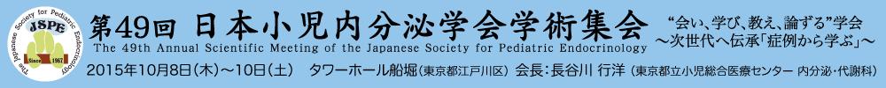第49回日本小児内分泌学会学術集会