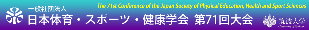 The 71st Conference of the Japan Society of Physical Education, Health and Sports Sciences