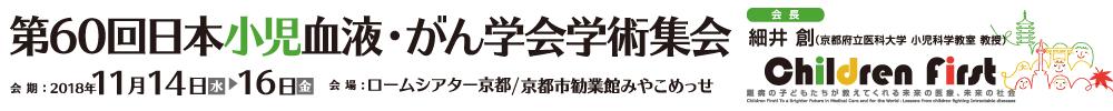 第60回日本小児血液・がん学会学術集会