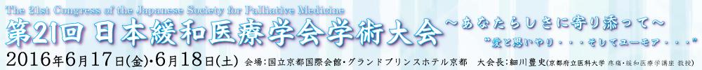 第21回日本緩和医療学会学術大会