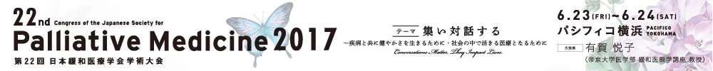 22nd Congress of the Japanese Society for Palliative Medicine