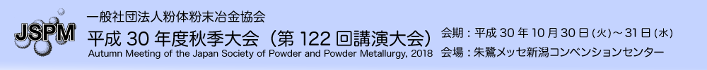Autumn Meeting of the Japan Society of Powder and Powder Metallurgy, 2018