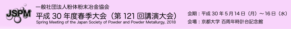 Spring Meeting of the Japan Society of Powder and Powder Metallurgy, 2018
